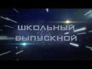 Трейлер Школьного выпускного и Последнего Звонка школы №22, г.Орехово-Зуево