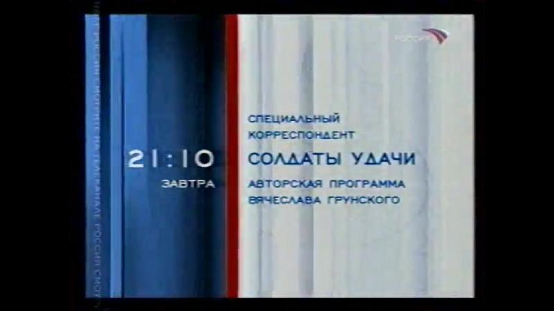 Оформление анонсов (Россия, 01.03-31.08.2003) Сделано в России