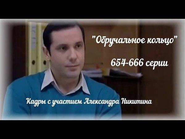 Александр Никитин в сериале Обручальное кольцо 654-666 серии » Freewka.com - Смотреть онлайн в хорощем качестве