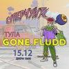 15.12 | GONE.Fludd | ТУЛА | M2