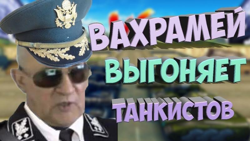 Вахрамей выгоняет танкистов WOT