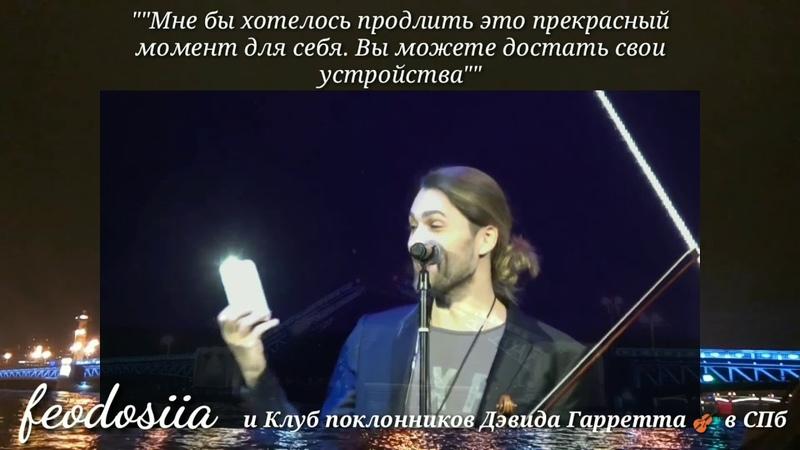 David Garrett and his band возвращаются! EXPLOSIVE LIVE снова в Санкт-Петербурге!