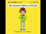 Tinkoff Mobile - вся музыка в твоём кармане!