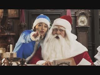 Видеопоздравление от Деда Мороза 2019 - Тизер #1