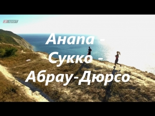 Grom Anapa Trail