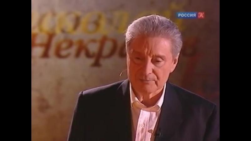 Вениамин Смехов читает отрывок из стихотворения Николая Некрасова Поэт и гражданин