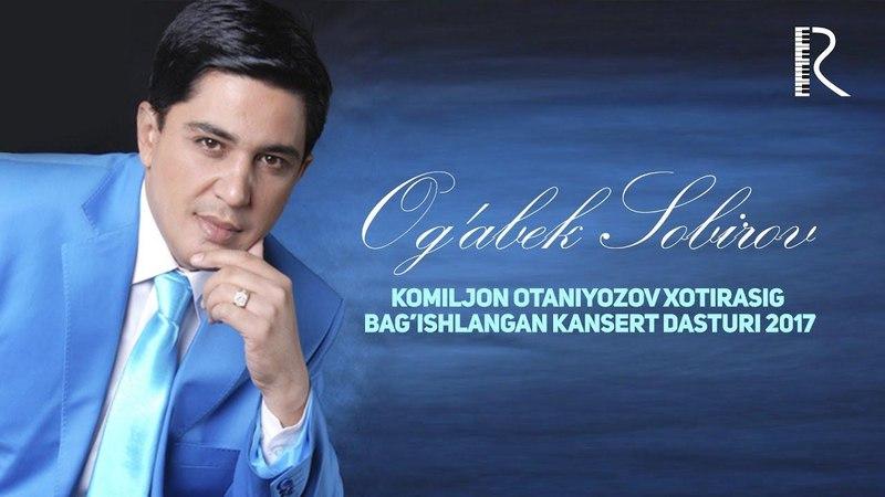 Ogabek Sobirov - Komiljon Otaniyozov xotirasiga bag'ishlangan konsert dasturi 2017