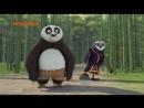 Кунг-фу Панда: Удивительные легенды 3 сезон 19 серия