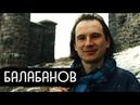 Балабанов гениальный русский режиссер вДудь