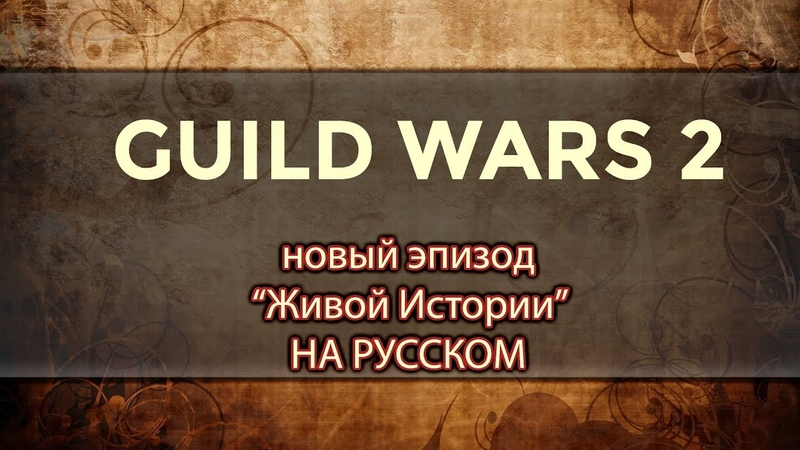 Guild Wars 2. НОВЫЙ ЭПИЗОД