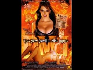 Порно фильмы vivid дьявол в мисс джонс