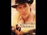 Прогулка в облаках (1995 г.)