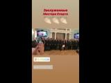 Сборная России на приеме в Кремле