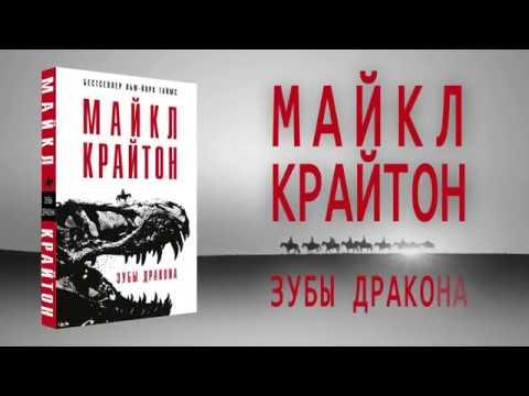 Майкл Крайтон «Зубы дракона»