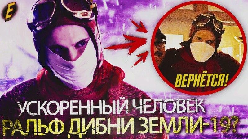 ВОЗВРАЩЕНИЕ УСКОРЕННОГО ЧЕЛОВЕКА ЛИЧНОСТЬ ФЛЭША ЗЕМЛИ - 19?! [НОВОСТИ] \ The Flash