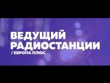 Ведущий Евгений Бачурин