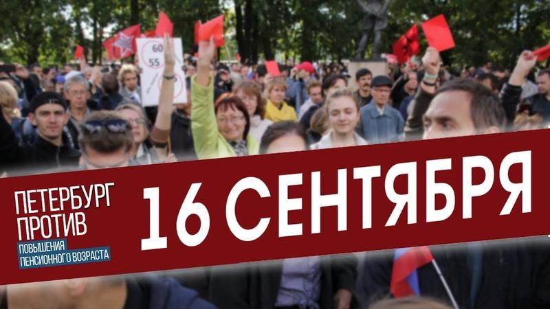 16 сентября. Митинг против пенсионной реформы.