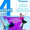 Break the skies battle (ГАЗПРОМ)