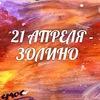 21 апреля - поездка в ЗОЛИНО