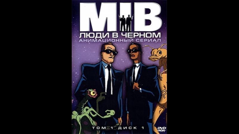 Люди в чёрном мультсериал 1 2 Серии ЛВЧМУЛЬТФИЛЬМБЫЛОВРЕМЯ