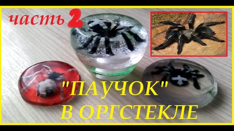 Паучок в оргстекле. Изготовление. Часть2 Spider in plexiglas. Manufacturing. Part 2