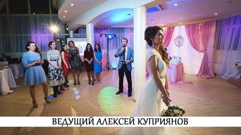 Ведущий на свадьбу Алексей Куприянов