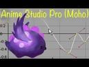 Anime Studio Pro Moho Pro - Функция Relative Keyframing. Добавление константы всем ключам анимации
