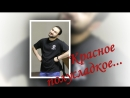 ВПШ 2018, Команда Красное полусладкое - Куратор Артур
