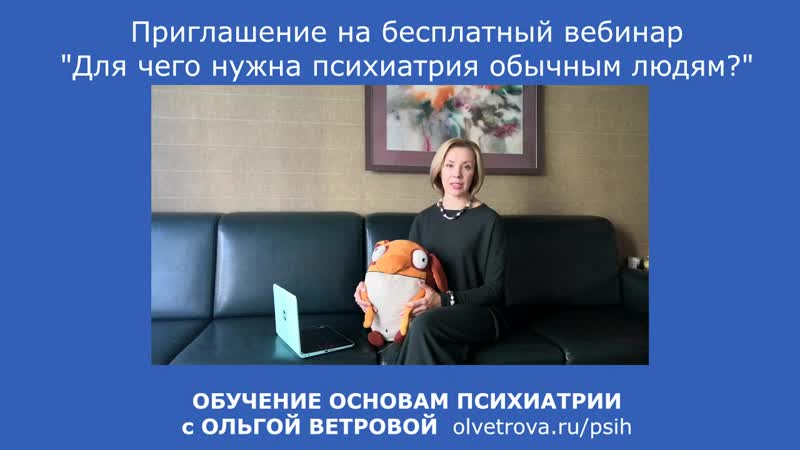Приглашение на вебинар Для чего психиатрия обычным людям? с Ольгой Ветровой