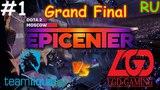 Liquid vs LGD | Game 1 | BO5 | EPICENTER XL 2018 Major | RU | Playoff Grand Final