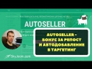Autoseller Обзор бота рассыльщика для групп ВКонтакте