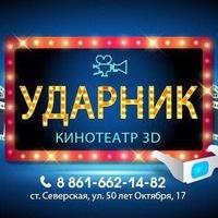 Кинотеатр Ударник