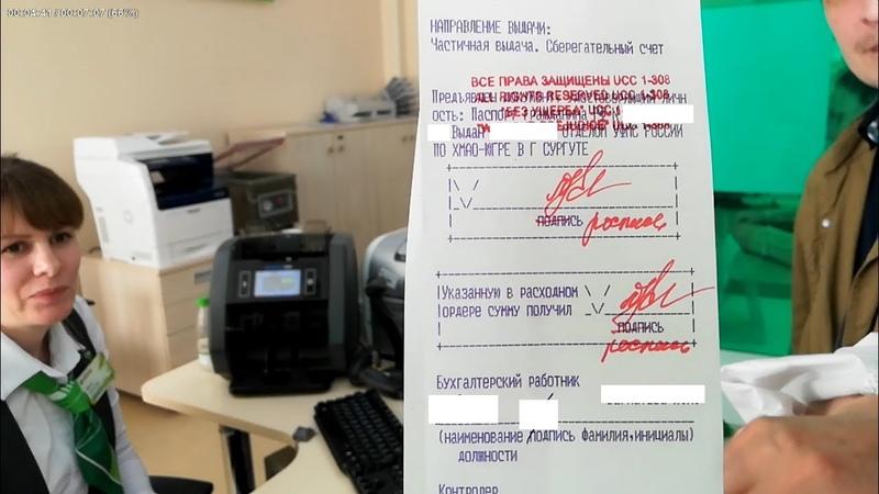 ЖИВАЯ КРАСНАЯ РОСПИСЬ В ЗЕЛЁНОМ БАНКЕ - Получаем пенсию по красной росписи живого человека