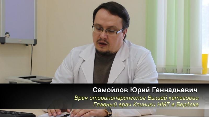 Промывание носа - Самойлов Ю. Г.