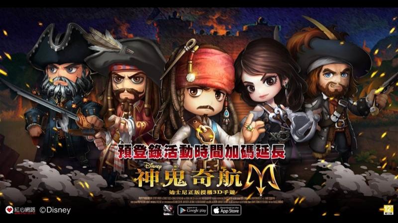 神鬼奇航M Pirates of the Caribbean M android game first look gameplay español