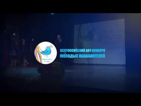 Награждение дипломантов. Конкурс «Весна поет!» 2018 (3 сезон)