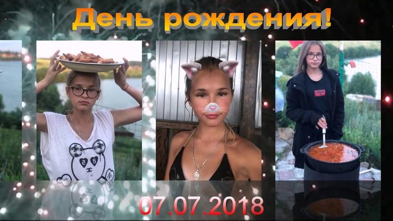 Мария Панюкова. День рождения 2018
