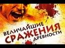 02 Величайшие сражения древности Давид Победитель гиганта