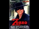 ЗорроZorro.1975.Выпущено Франция, Италия.Жанр Боевик, комедия, приключения, вестерн.