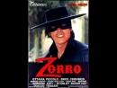 Зорро/Zorro.1975.Выпущено: Франция, Италия.Жанр: Боевик, комедия, приключения, вестерн.