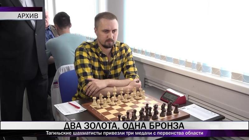 Тагильские шахматисты привезли три медали с первенства области