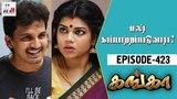 Ganga Tamil Serial Episode 423 21 May 2018 Ganga Latest Serial Home Movie Makers