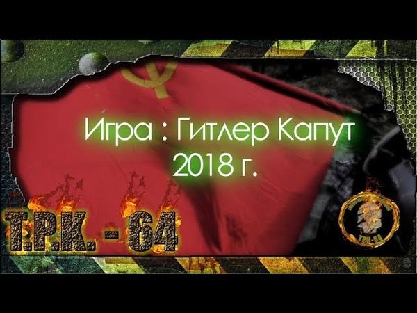 Тактический Пейнтбол / T.P.K. - 64: Гитлер Капут 2018 г.
