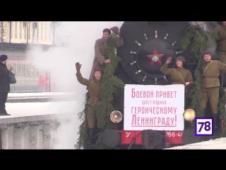 В Петербурге воссоздали прибытие первого поезда после прорыва блокады