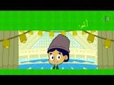 Заки и его друзья. 1 серия. Путешествие с Мухаммадом из Пакистана