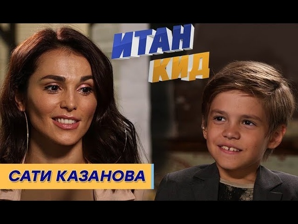 Сати Казанова / Кто её кумир? / Как стать артистом?/ Итан Кид 30