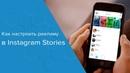 Реклама в Instagram Stories Пошаговая инструкция создания рекламы в Instagram