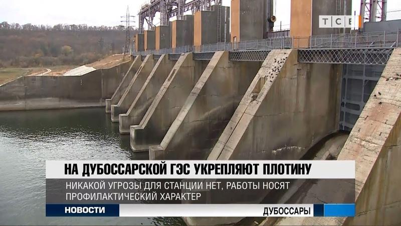На Дубоссарской ГЭС укрепляют плотину