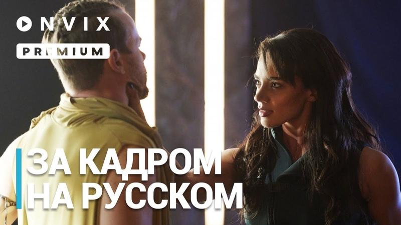 Киллджойс За кадром трейлер Сериал 2018 4 й сезон