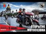 VLOG 29. Открытие Мотосезона и репетиция парада Победы в Санкт-Петербурге, 5 мая 2018
